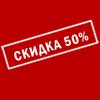 Товары со скидкой 50%