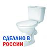 унитазы Россия
